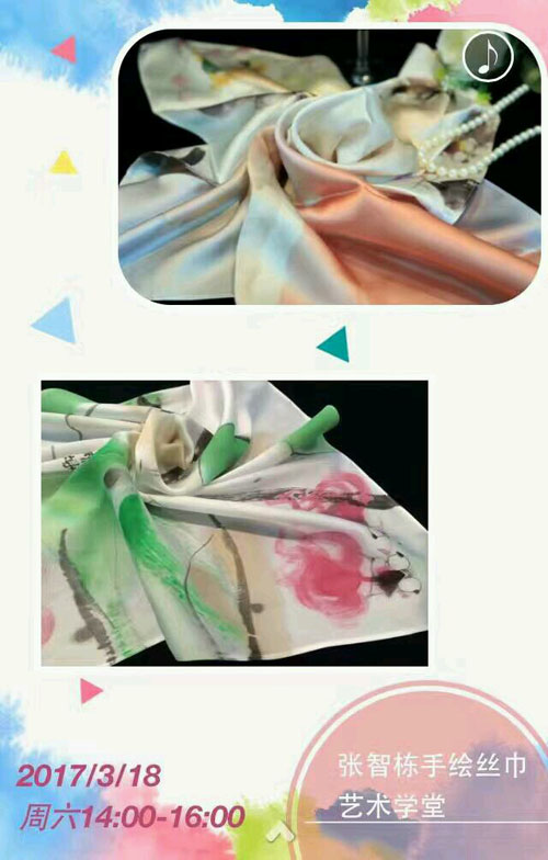 含精致下午茶歇,手绘空白丝巾2条(尺寸65cm×65cm),丝巾纺织颜料