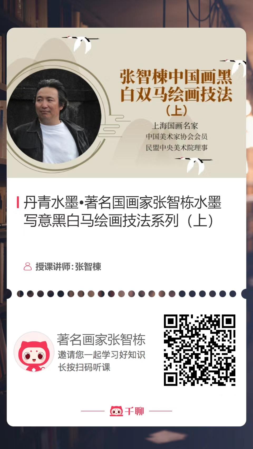 上海国画名家张智棟中国画黑白骏马千聊网上课程继续更新啦  